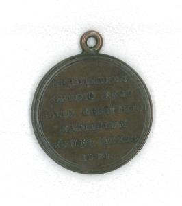 Medalla del cabildo eclesiástico mejicano, de 1814, en conmemoración de la restitución al trono de España, del Rey Fernando VII.