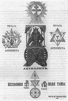 220px-1912ed_TheProtocols_by_Nilus, Edition,1912